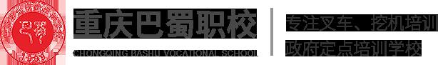 重庆叉车技术培训