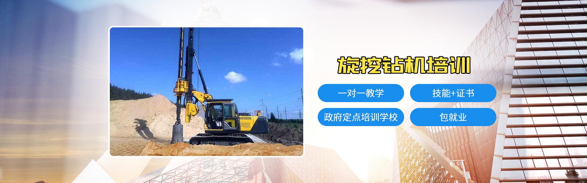 重庆旋转挖机培训